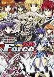 魔法戦記リリカルなのはForce(6) (角川コミックス・エース)