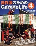 自作派のためのGarageLife DIYガレージング4 (NEKO MOOK 1048)