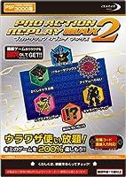 (PSP-1000、2000、3000用)プロアクションリプレイMAX2