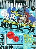 Windows 100% 2011年 09月号 [雑誌]