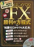 はじめてのFX 勝利の方程式【CD-ROM付】 (LOCUS MOOK)