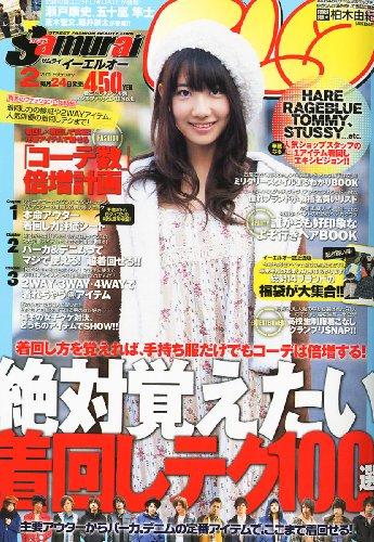 Samurai ELO (サムライ イーエルオー) 2011年 02月号 [雑誌]