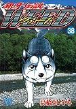 銀牙伝説ウィード 38 (Nichibun comics)