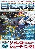 シューティングゲームサイド Vol.8 (GAMESIDE BOOKS) (ゲームサイドブックス)