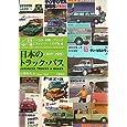 日本のトラック・バス―トヨタ・日野・プリンス・ダイハツ・くろがね編 1917~1975