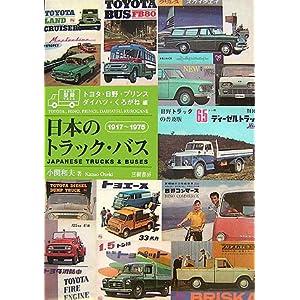 日本のトラック・バス—トヨタ・日野・プリンス・ダイハツ・くろがね編 1917~1975