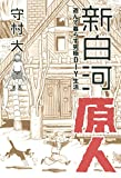 新白河原人(1) (モーニングコミックス)