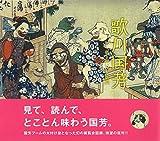 歌川国芳―奇と笑いの木版画