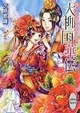 大柳国華伝 蕾の花嫁は愛を結ぶ (講談社X文庫ホワイトハート)