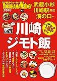 川崎ジモト飯 (ウォーカームック)