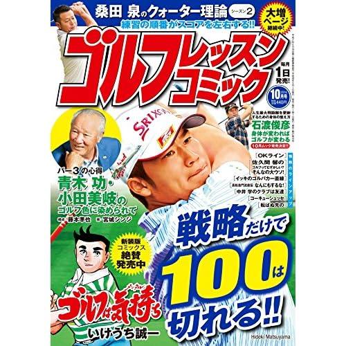 ゴルフレッスンコミック 2016年 10月号 [雑誌]