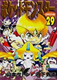 ポケットモンスターSPECIAL 29 (てんとう虫コミックススペシャル)