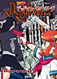 Amazon.co.jpサタスペ エキスパンション デッドマン・ウォーキング (Role&Roll RPGシリーズ)