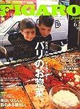 madame FIGARO japon (フィガロ ジャポン) 2007年 6/5号 [雑誌]