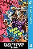 ジョジョの奇妙な冒険 第7部 モノクロ版 3 (ジャンプコミックスDIGITAL)