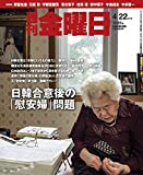 週刊金曜日 2016年 4/22号 [雑誌]