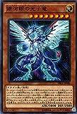 遊戯王 銀河眼の光子竜(ノーマルパラレル) ディメンションボックス リミテッドエディション(DBLE) シングルカードDBLE-JP040-NP