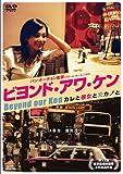 ビヨンド・アワ・ケン カレと彼女と元カノと[DVD]