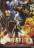 MIND STORM マインド・ストーム[DVD]