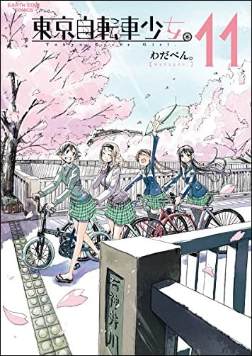 東京自転車少女。(11) (アース・スターコミックス)