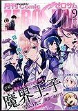 コミックZERO-SUM 2015年 09 月号 [雑誌]