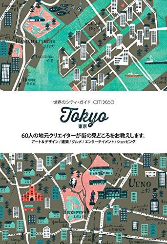 東京 (世界のシティ・ガイド  CITIX60シリーズ)