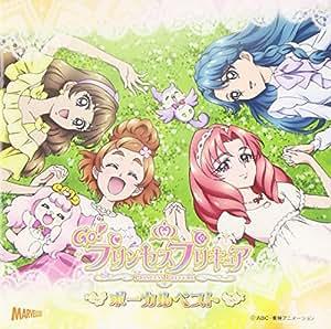 Go! プリンセスプリキュアボーカルベスト [CD]