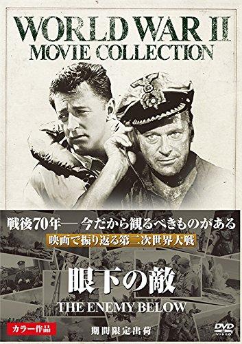 眼下の敵(期間限定出荷) [DVD]