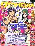 OTOMEDIA (オトメディア) 2012年 10月号 [雑誌]