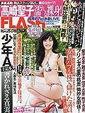 FLASH(フラッシュ) 2015年 6/30 号 [雑誌]