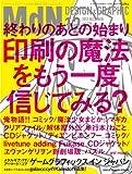 月刊MdN 2013年 12月号 [雑誌]
