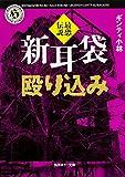 新耳袋殴り込み 最恐伝説 (角川ホラー文庫)