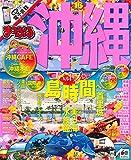 まっぷる 沖縄 '16 (国内 | 観光 旅行 ガイドブック | マップルマガジン)
