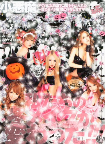 小悪魔 ageha (アゲハ) 2010年 11月号 [雑誌]