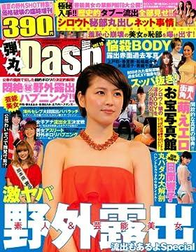 弾丸Dash Vol.10 [盛夏の野外SHOT特集!!] (ENTERTAINMENT Dash 増刊)