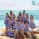 恋する夏!-X21