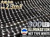 イルミネーション ネット LED クリスマス 防滴 300球 白 ホワイト ネット型 Christmas 点滅パターン8種類 屋外仕様