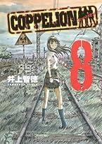 COPPELION(8) (ヤンマガKCスペシャル)