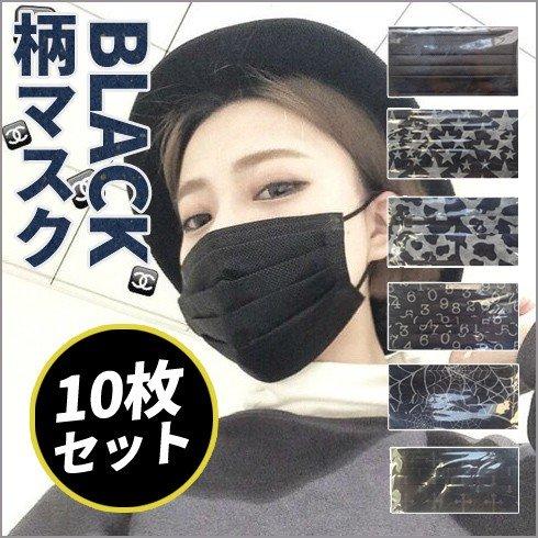 【THEBEST】使い捨て活性炭入り三層 星柄 ブラック 黒マスク竹炭 花粉 ブラック マスク クロ韓国(10枚入り) (1枚ずつの個別包装で衛生的) 男女兼用(10枚入り),ウシ柄