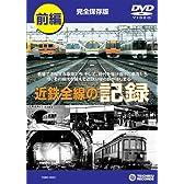 近鉄全線の記録 前編 [DVD]