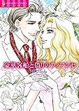 豪華客船と偽りのフィアンセ (エメラルドコミックス ハーモニィコミックス)