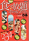 激うま!!食べ放題+ホテルブッフェハンディBOOK 2008 (2008) (ぴあMOOK) (ぴあMOOK)