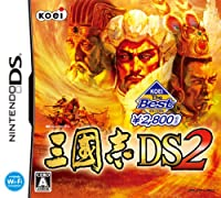 「KOEI The Best 三國志DS 2」