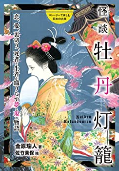 怪談牡丹灯籠 恋、愛、裏切り、死者と生者が織りなす夢と現の物語 (ストーリーで楽しむ日本の古典)