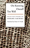 img - for On Knowing Oneself Too Well: Selected Poems of Ishikawa Takuboku by Ishikawa Takuboku (2010-01-14) book / textbook / text book