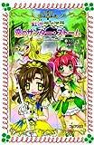 虹色ティアラ 恋のサンダー・ストーム(フォア文庫)