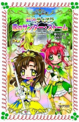 虹色ティアラ 恋のサンダー・ストーム(フォア文庫) (フォア文庫 B 427)
