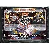 ポケモンカードゲーム DP 対戦スターターパック ヒードランVSレジギガス