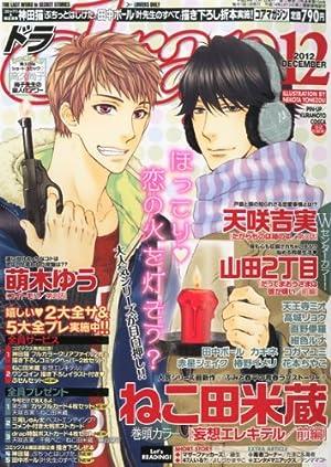 drap (ドラ) 2012年 12月号 [雑誌]