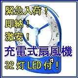 32灯LEDライト付きサーキュレーター扇風機ブルー